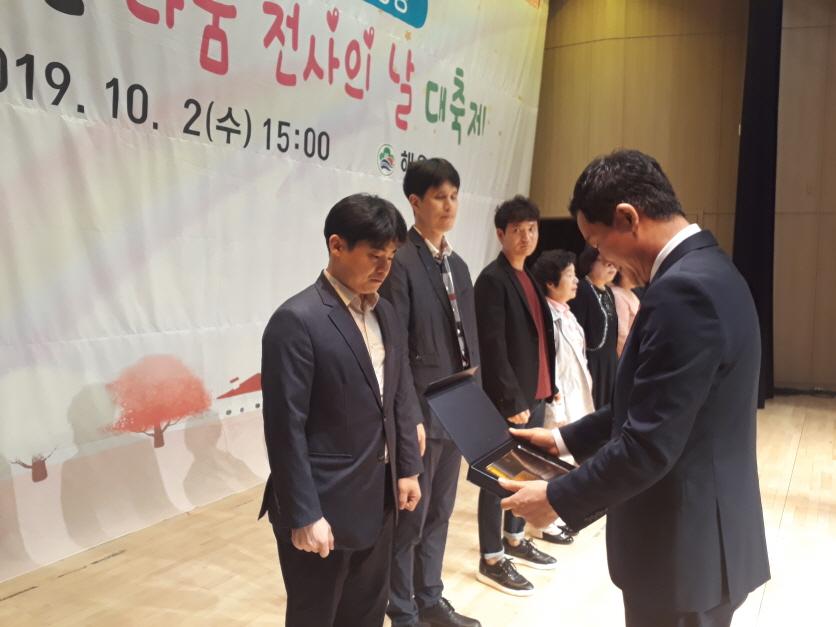 부산시설공단 교량관리처, 2019 나눔천사의 날 대축제'베풂천사'감사패 수상 이미지2번째